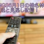 SONGS椎名林檎6月1日の再放送は?動画見逃し配信無料視聴方法!