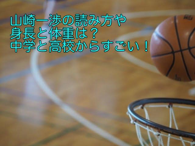 山崎一渉 読み方