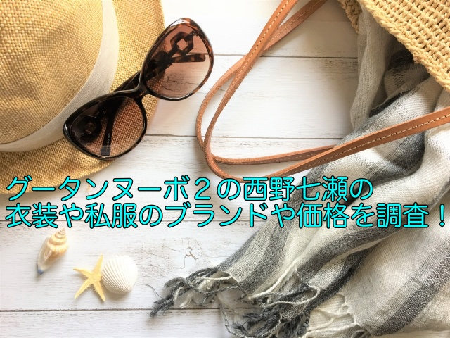 グータンヌーボ  西野七瀬 衣装