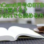 CanCam8月号のBTSは楽天で買える?売り切れでも読める方法!