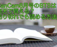 cancam 8月号 bts