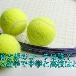 望月慎太郎のコーチは誰?テニス留学で中学と高校はどこ?