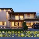 ミスチル桜井和寿の自宅の10億円豪邸は世田谷のどこ?外観が気になる!