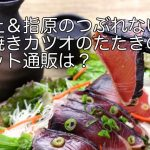 藁焼きカツオのたたき(高知アンテナショップ)のネット通販は?口コミも調査!