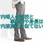 竹内唯人の高校と事務所や身長は?竹内涼真に似てなくてかっこよくない?