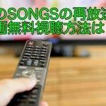 嵐のSONGSの再放送と動画無料視聴方法は?セトリもチェック!