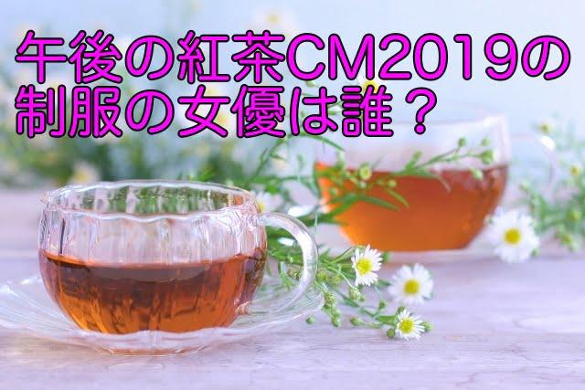 午後の紅茶 cm 2019 女優