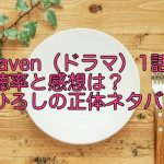 Heaven(ドラマ)1話の視聴率と感想は?舘ひろしの正体ネタバレ!