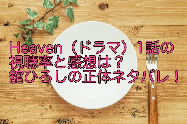 heaven 1話 視聴率