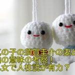天気の子の須賀圭介の妻と指輪の意味の考察!晴れ女で人柱説が有力?