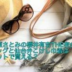 石原さとみの櫻井有吉THE夜会のバッグと仙台弁こけし巾着はネットで買える?