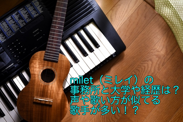 milet 歌手 事務所