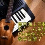 東京海上日動あんしん生命のCM曲・全力少年の歌手は誰?幾田りらの経歴は?