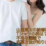 山里亮太の結婚祝いTシャツの柄は?不毛な議論で応募方法が知りたい!