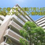 あなたの番です13話(7月14日)の横浜流星のアクション無料動画は?
