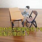田村亮が謝罪会見でも金髪の理由は?好印象と意外な反応!