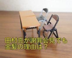 田村亮 謝罪会見 金髪