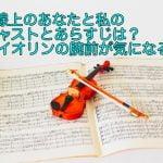 G線上のあなたと私のキャストとあらすじは?バイオリンの腕前が気になる!