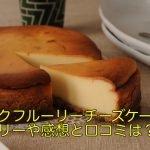 マックフルーリーチーズケーキのカロリーは?感想と口コミもチェック!