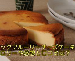 マックフルーリー チーズケーキ カロリー