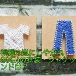菅田将暉の嵐にしやがれ(7月20日)の衣装・ジャケットのブランドは?