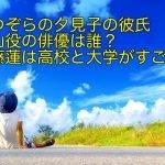 なつぞらの夕見子の彼氏・高山役の俳優は誰?須藤蓮は高校と大学がすごい!