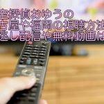 時空探偵おゆうの名古屋や福岡の視聴方法!見逃し配信や無料動画は?