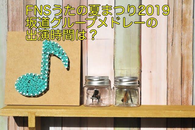 FNSうたの夏まつり 2019 坂道 出演時間