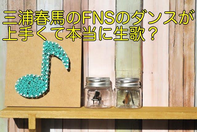 三浦春馬 FNS ダンス