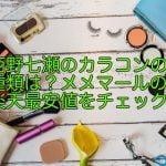 西野七瀬のカラコンの種類は?メメマールの楽天最安値をチェック!