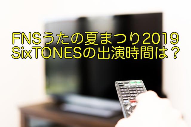 FNSうたの夏まつり 2019 SixTONES 出演時間