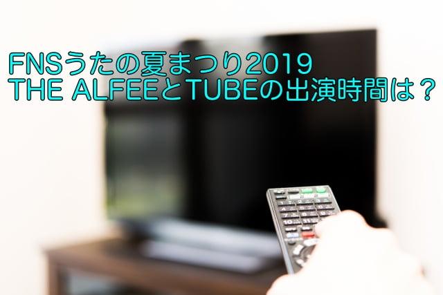 FNSうたの夏まつり 2019 THE ALFEE