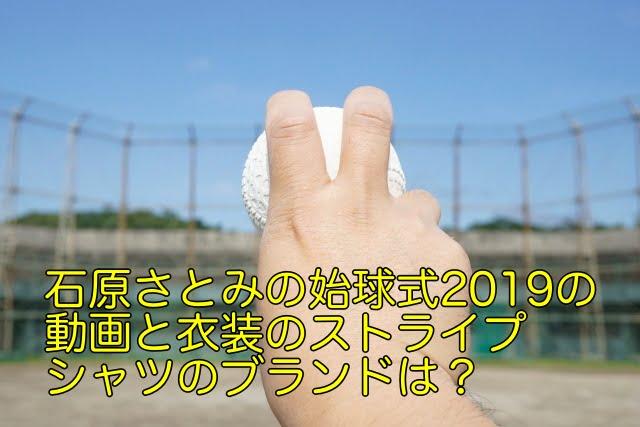 石原さとみ 始球式 2019 動画