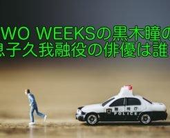 two weeks 黒木瞳 息子 俳優