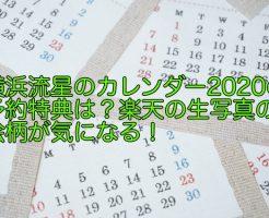 横浜流星 カレンダー 2020 特典