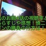 凪のお暇4話の視聴率とあらすじや感想!慎二とゴンの勝負の行方は!?