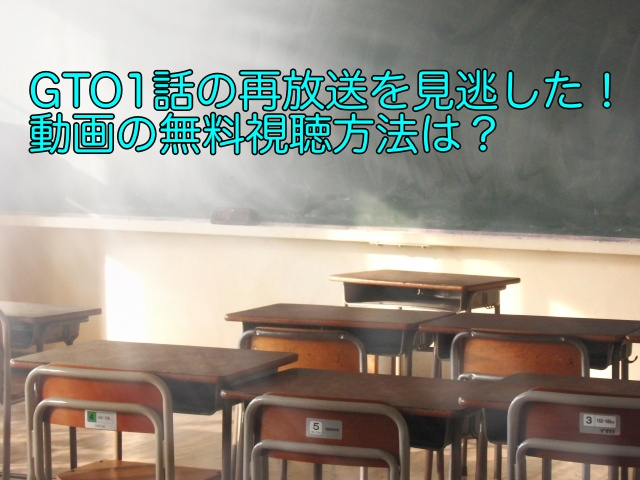 GTO 再放送 1話 見逃し