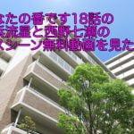 あなたの番です18話の横浜流星と西野七瀬のキスシーン無料動画を見たい!