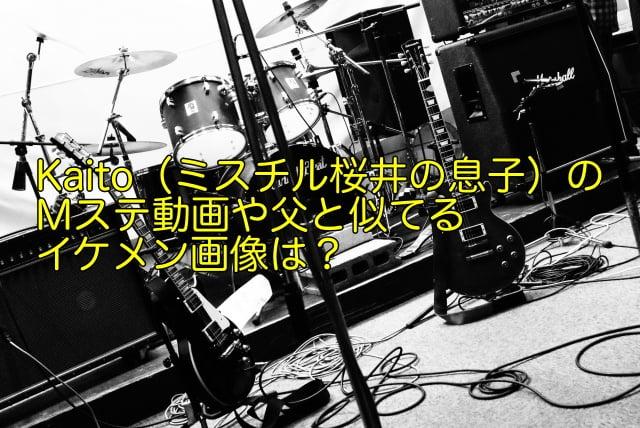 Kaito ミスチル桜井 Mステ