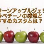 グリーンアップルジェリーフラペチーノの感想とおすすめカスタムは?