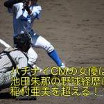 ハチナイCMの女優は誰?池田朱那の野球経歴は稲村亜美を超える!?