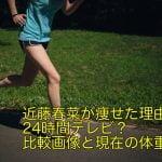近藤春菜が痩せた理由は24時間テレビ?比較画像と現在の体重は?