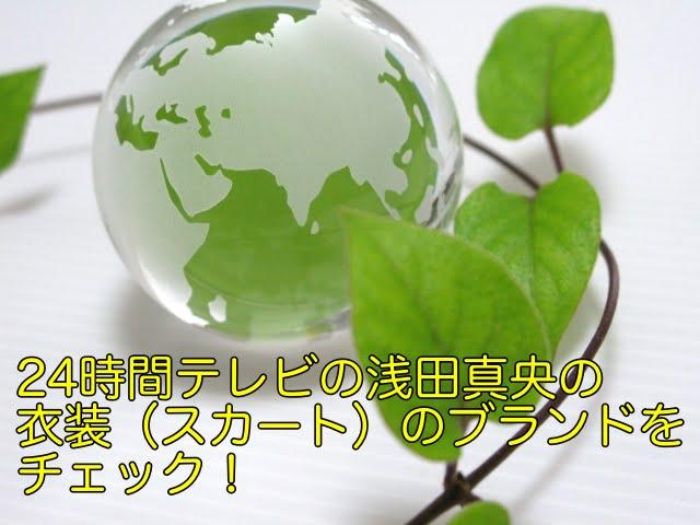 24時間テレビ 浅田真央 衣装