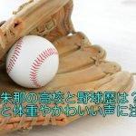 池田朱那の高校と野球歴は?身長と体重やかわいい声に注目!