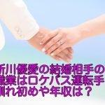 新川優愛の結婚相手の職業はロケバス運転手!馴れ初めや年収は?