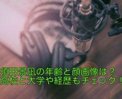 須田景凪 年齢