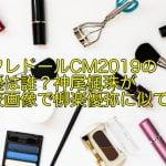 コフレドールCM2019の俳優は誰?神尾楓珠が比較画像で柳楽優弥に似てる!