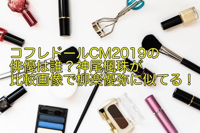 コフレドール cm 2019 俳優