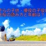 なつぞらの子供・優役の子役は誰?増田光桜の読み方と年齢は?