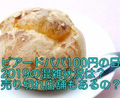 ビアードパパ 100円 混雑